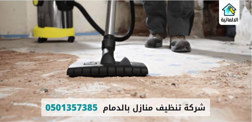 شركة تنظيف منازل بالدمام بارخص سعر